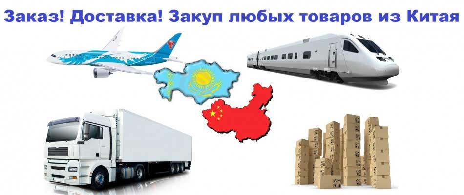 Грузоперевозки товаров из Китая в Казахстан  Chinastar 6071a2df55ae2
